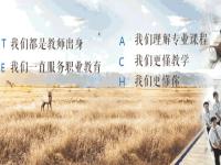 羚羊教育加盟