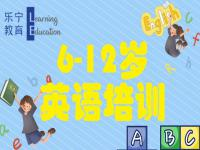 <strong>乐宁英语怎么样,值不值得孩子去学习</strong>
