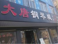 大唐琴行——音乐艺术教育培训行业的知名平台型企业