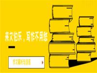 文伯乐教育是一家新兴的教育服务平台