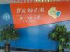 老教授师大幼儿园——专业化学前教育机构