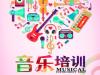 开家音乐培训机构需要什么