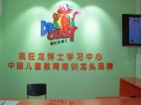 疯狂龙博士学习中心——李阳疯狂英语集团旗下幼儿启蒙教育品牌