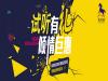 腾飞教育——服务于中国个性化教育领域