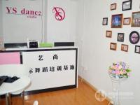 艺尚舞蹈培训打造中国舞蹈连锁认可度高的品牌理念