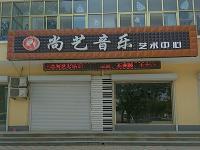 尚艺音乐艺术中心加盟
