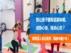 凌云体育——促进青少年体质