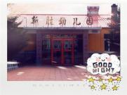 新胜幼儿园