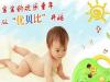 优贝比——致力于婴幼儿产品设计的牌子