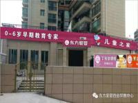 家东方爱婴早教中心——东方爱婴儿童之家