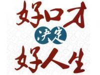 上海口才培训加盟如何选址更合理