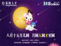 富海人才教育培训学校中国最具影响力的人才服务品牌之一