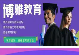 博雅教育——专业化、现代化、国际化成熟教