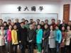 致力于开展以儒家思想为主要内容的国学理论