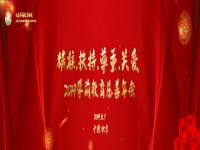 2019中国学前教育年会在北京京都信苑饭店召开