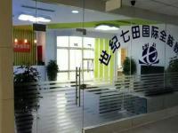 世纪七田国际全脑开发中心——强力开发学生的全脑学习技能
