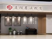 北京汉翔书法教育品牌介绍