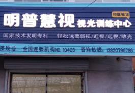 明普慧视视光训练中心