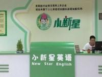 小新星国际教育网罗的少儿英语培训加盟班的招生办法