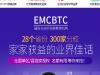 EMC国际全脑训练中心加盟费用需要多少?