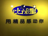 <strong>比邻星动漫语文——中国新派语文品牌</strong>