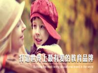 比特易国际儿童早教——国内唯一一家欧式教育理念的婴幼儿教育品牌