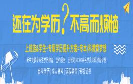 新中美教育——立足成人高等教育服务