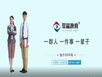 聚能教育20年初心不变 9月起广告片将登陆山东卫视