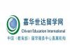 嘉华世达留学——中国留学服务行业的旗舰单