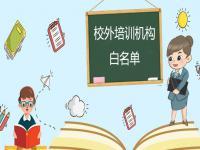 北京暂停6岁以下学科类培训是真的还是假的