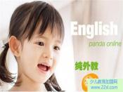 熊小猫英语专注4-12岁青少儿英语在线教育