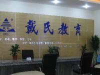 戴氏英语——戴氏教育中国大型中小学课外培训连锁机构。