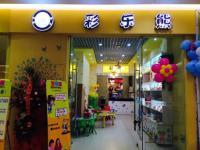 彩乐熊——中国超轻纸粘土加盟品牌
