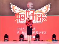 中国好校长 | 打造家庭教育体系,助力校区品质升级