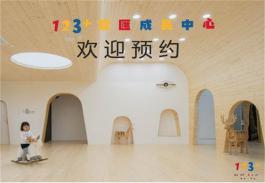 123智汇成长中心——赢得了市场的高度认可