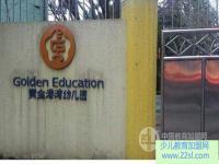黄金港湾幼儿园——全面实施黄金早期教育工程