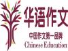 欧美思华语作文就是一个很好的加盟品牌,该品